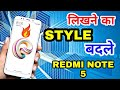 Change Writing Style in REDMI Note 5 Without Root And Recovery