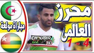ملخص مباراة الجزائر وتوجو 4-1 - ثنائية رياض محرز الخرافية وجنون  حفيظ دراجي - تصفيات افريقيا