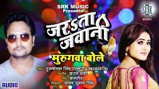 Murugva Bole | Bhojpuri Hit Song | Purshottam Singh \