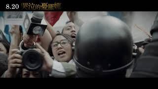 8/30《哭泣的憂羅娜  La Llorona》電影正式預告