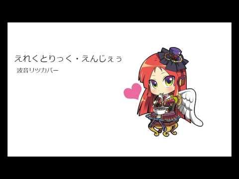 【UTAUカバー】Electric Angel 「Ritsu Namine」