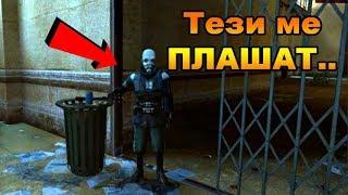 Да направя ли поредица на тази игра? - Half Life 2 #1
