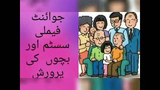 Joint family system and kids brought up || Family system in Islam ||Dr.Kanwal Kaisser