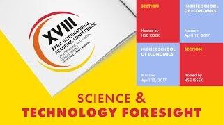 Апрельская конференция 2017. Секция «Форсайт в сфере науки и технологий», часть 4
