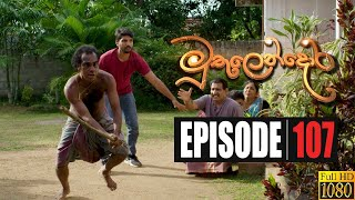 Muthulendora | Episode 107 16th September 2020 Thumbnail