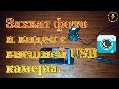 Как подключить к Андроид фото видео вэб камеру с возможностью стримить