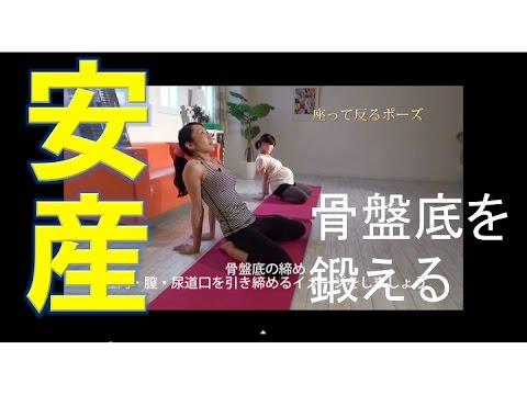 マタニティヨガ 安産 肛門・膣・尿道を閉めるBody Talk Maternity yoga
