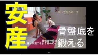 マタニティヨガ 安産 肛門・膣・尿道を閉めるBody Talk Maternity yoga thumbnail