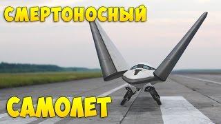 Новейший Смертоносный Самолет