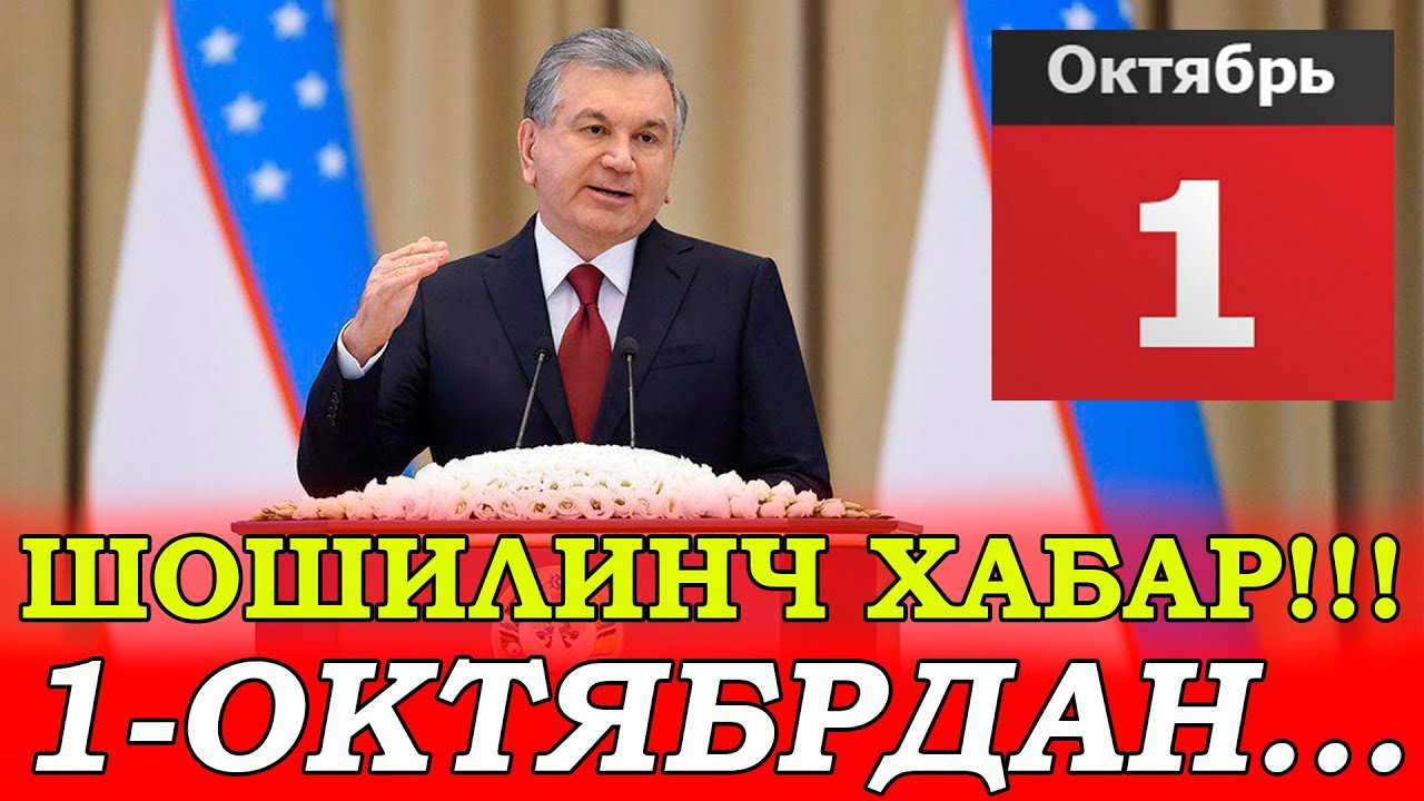 ШОШИЛИНЧ ХАБАР!!! 1- ОКТЯБРДАН... MyTub.uz