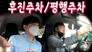 초보운전_후진주차/평행…