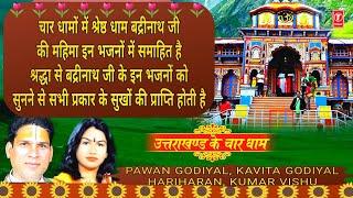 गुरुवार Special भजन Badrinath Ji Ke Bhajans I PAWAN GODIYAL,KAVITA GODIYAL,Uttrakhand Ke Chaar Dham