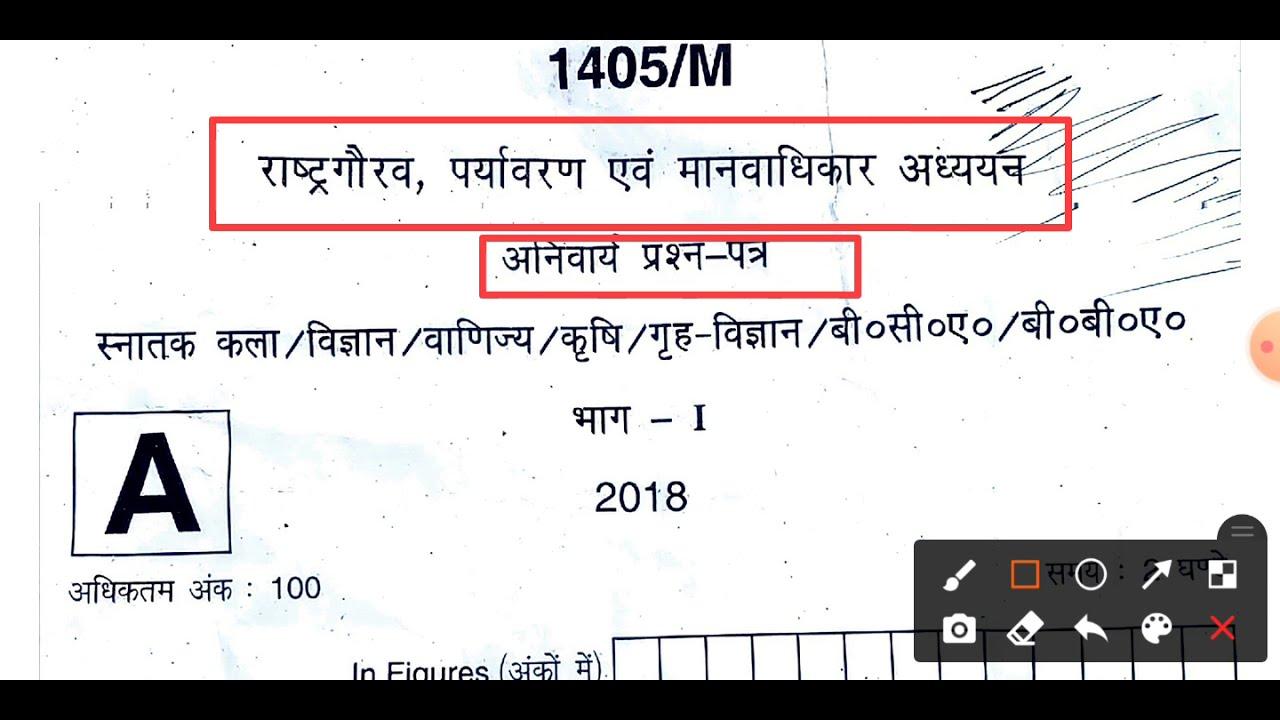 Rashtra Gaurav Question Paper 2018 | जाने! राष्ट्र गौरव पेपर की सभी प्रश्नों को इस वीडियो में Part 2