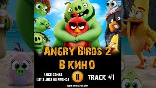 Мультфильм ANGRY BIRDS 2 в кино музыка OST #1 Энгри бердз 2 Luke Combs  Let's Just Be Friends