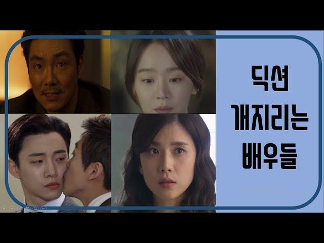 딕션 개지리는 배우들 1탄