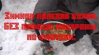 Зимняя полевая кухня БЕЗ пафоса: макароны по-флотски(, 2017-01-02T07:38:09.000Z)