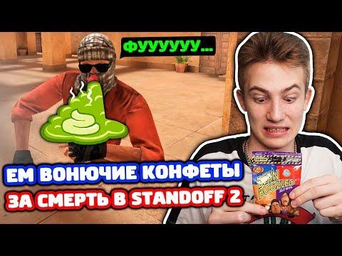 ЕМ ВОНЮЧИЕ КОНФЕТЫ ЗА СМЕРТЬ В STANDOFF 2!