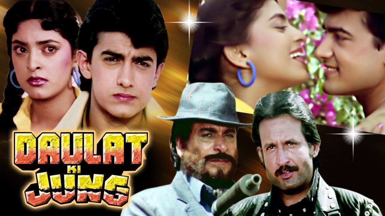 Hindi action movie daulat ki jung showreel aamir khan juhi hindi action movie daulat ki jung showreel aamir khan juhi chawla thecheapjerseys Image collections