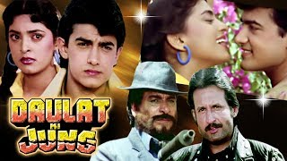 Hindi Action Movie | Daulat Ki Jung | Showreel | Aamir Khan | Juhi Chawla