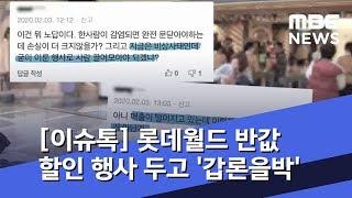 [이슈톡] 롯데월드 반값 할인 행사 두고 '갑론…