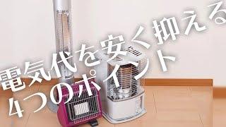 【お天気雑学】電気代を安く抑える4つのポイント