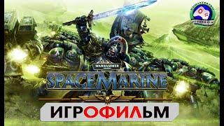 Космический десант  Space Marine ИГРОФИЛЬМ сюжет фантастика