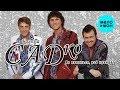 Группа САДко Не печалься всё пройдёт Альбом 2011 mp3