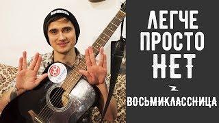 Как Играть КИНО (ЦОЙ) - ВОСЬМИКЛАССНИЦА Песня на Гитаре для Начинающих (3 Простых Способа)