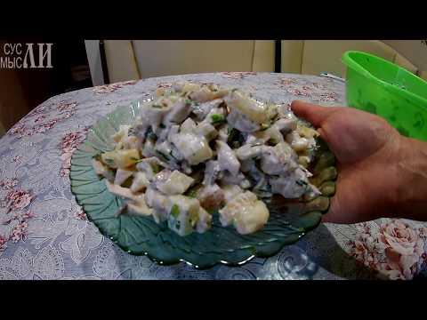 Салат из вешенок, очень вкусный / Простые рецепты