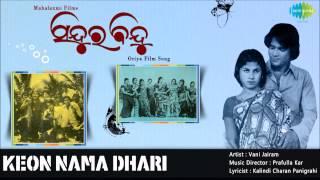 Keon Nama Dhari | Sindura Bindu | Oriya Film Song | Vani Jairam