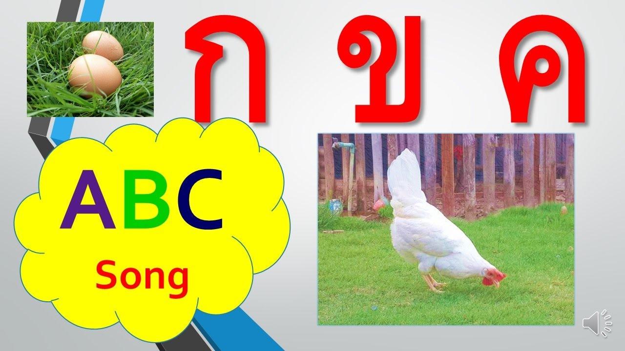 รวม เพลง abc