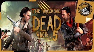 ● Ходячие мертвецы / The Walking Dead ● Ep.5 Ч.#5● Стрим●