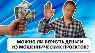 Возврат денег с лохотронов/Чарджбэк - обман или нет? (ИНТЕРНЕТ-ПОМОЙКА #28)