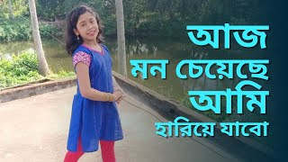 Aaj Mon Cheyeche Ami Hariye Jabo by Dustu