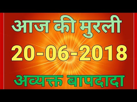 Aaj Ki Murli 20/6/2018||Murli Of 20th June 2018||BK HINDI MURLI||TODAY MURLI || TODAY HINDI MURLI||