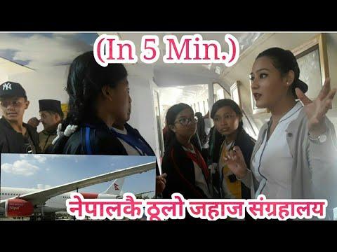 Largest Aviation Museum Of Nepal In 5 Minutes ||नेपालकै ठूलो जहाज संग्राहलय सर्वसाधारणको लागि खुला