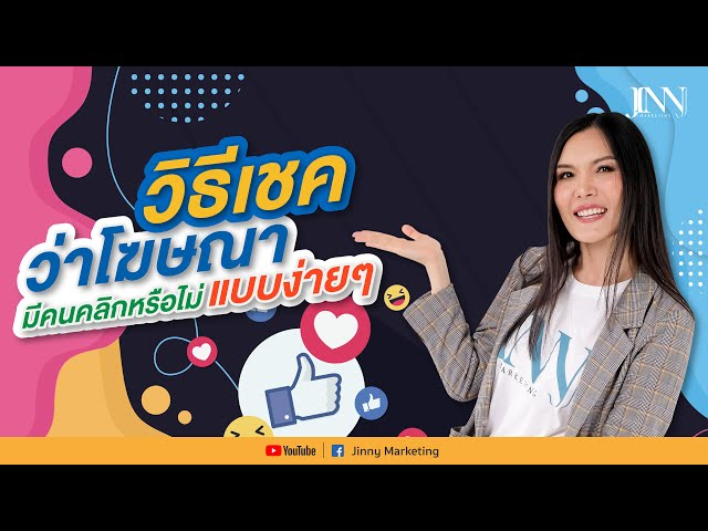 วิธีเชคว่าคนคลิกโฆษณา Facebook แบบง่ายๆจาก CTR I Jinny Marketing
