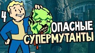 Fallout 4 Прохождение На Русском 4 ОПАСНЫЕ СУПЕРМУТАНТЫ