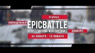"""Еженедельный конкурс """"Epic Battle"""" - 04.01.16-10.01.16 (bratulya / Škoda T 50)"""