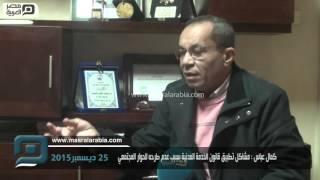 مصر العربية | كمال عباس : مشاكل تطبيق قانون الخدمة المدنية بسبب عدم طرحه للحوار المجتمعي