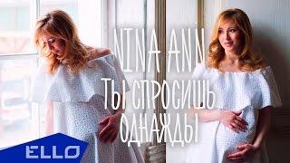 Смотреть клип Nina Ann - Ты Спросишь Однажды