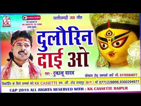 Dukalu Yadav | Cg Jas Geet | Dulaurin Dai O | Chhatttisgarhi Bhkati Geet | Video 2018 | KK CASSETTE