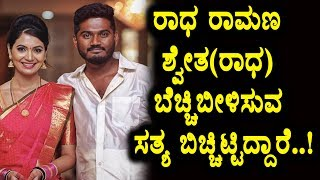Radha Ramana Serial Swetha Revealed A Secret | RJ Pradeepaa Wife Swetha | Top Kannada TV