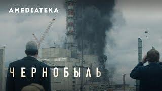 Чернобыль | Тизер