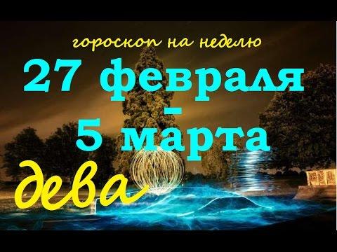 05.03.2017 дева гороскоп