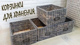 DIY Woven Paper Storage Box / How to Make Woven Storage Baskets from Paper Tubes