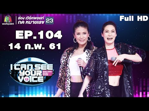 I Can See Your Voice -TH | EP.104 | Triumphs Kingdom | 14 ก.พ. 61 Full HD