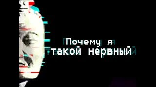 Почему я такой нервный | страшные мультфильмы СССР (GHOSTEMANE - Elixir cover)