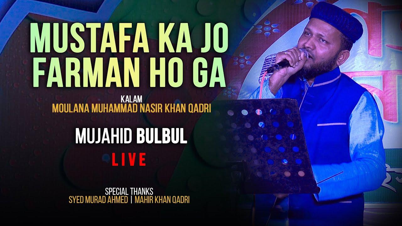 Mustafa Ka Jo Farman Ho Ga | مصطفٰی کا جو فرمان ہوگا | Mujahid Bulbul Live | Urdu Naat