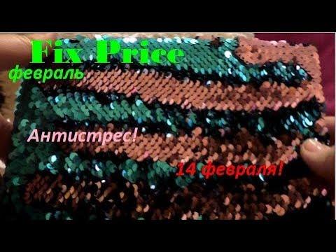 FixPrice/Фикс прайс февраль!необычные шары к 14 февраля!